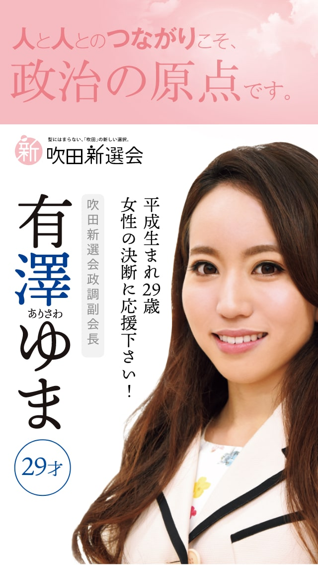吹田新撰会 政調会長 有澤ゆま(ありさわゆま)オフィシャルWebサイト。人と人とのつながりこそ、政治の原点です。
